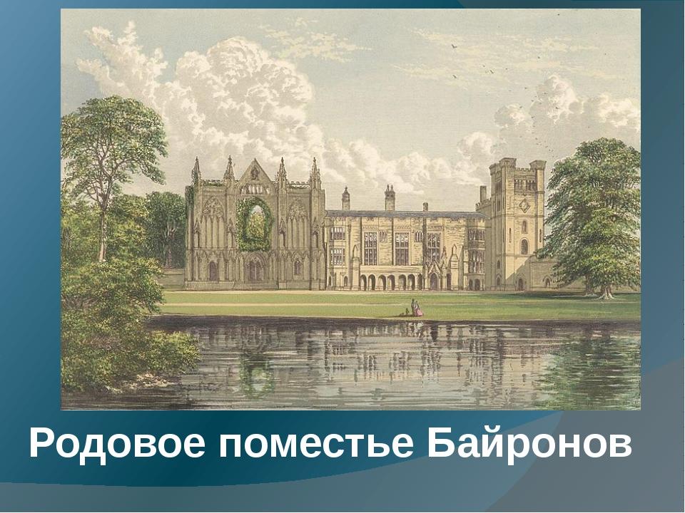 Родовое поместье Байронов
