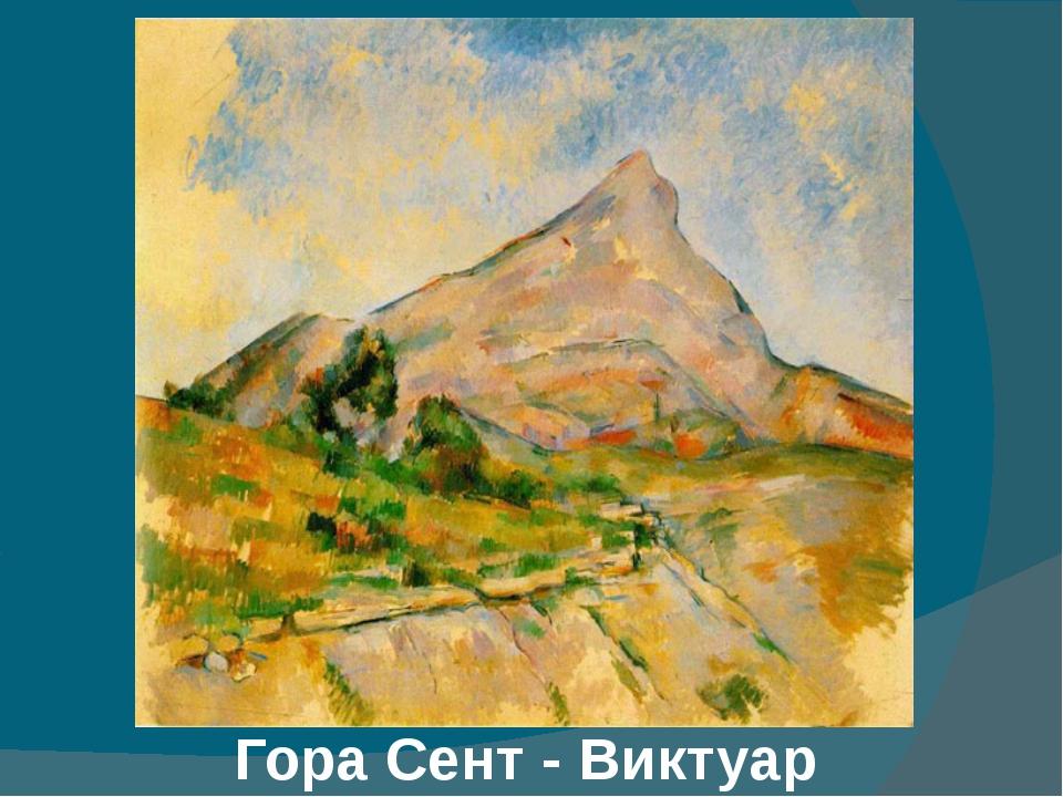 Гора Сент - Виктуар
