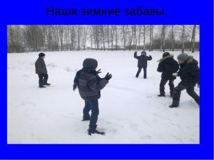 Наши зимние забавы.