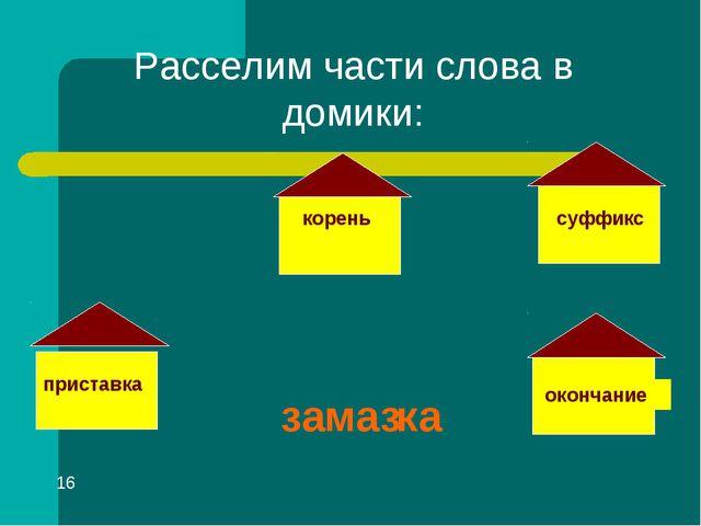 Расселим части слова в домики: приставка корень суффикс окончание за маз к а 16
