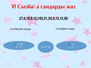 VI Сызбаға сандарды жаз 27,4,18,8,15,140,21,20,9,10,12,60 2-ге бөлінетін санд