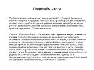 Подведём итоги Учебно-методический комплект под редакцией С.И.Львовой формиру