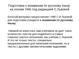 Подготовка к экзаменам по русскому языку на основе УМК под редакцией С.Львово