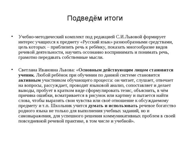 Подведём итоги Учебно-методический комплект под редакцией С.И.Львовой формиру...