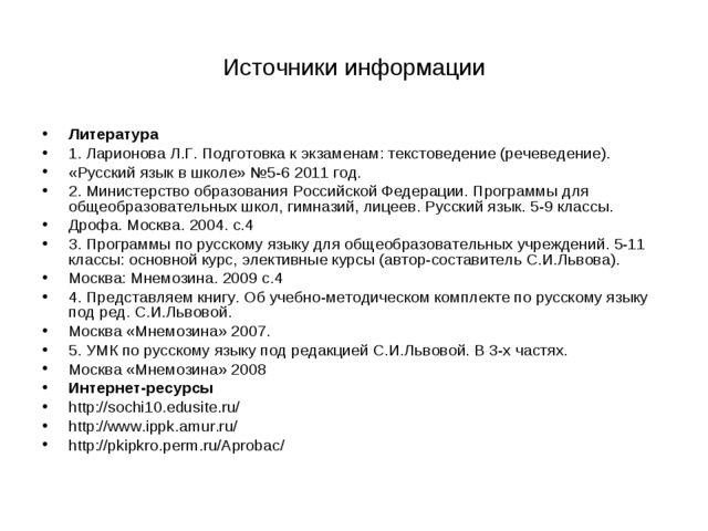 Источники информации Литература 1. Ларионова Л.Г. Подготовка к экзаменам: тек...