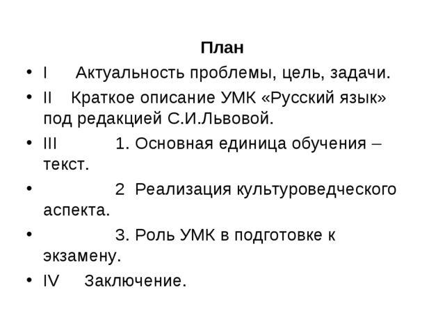 План I  Актуальность проблемы, цель, задачи. IIКраткое описание УМК «Русски...