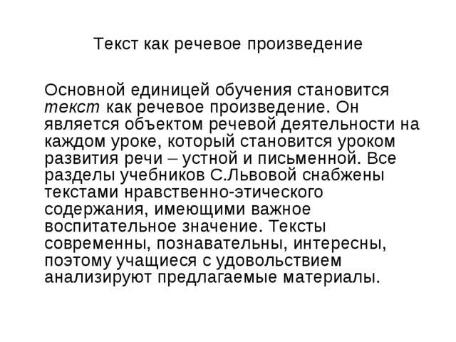 Текст как речевое произведение Основной единицей обучения становится текст к...