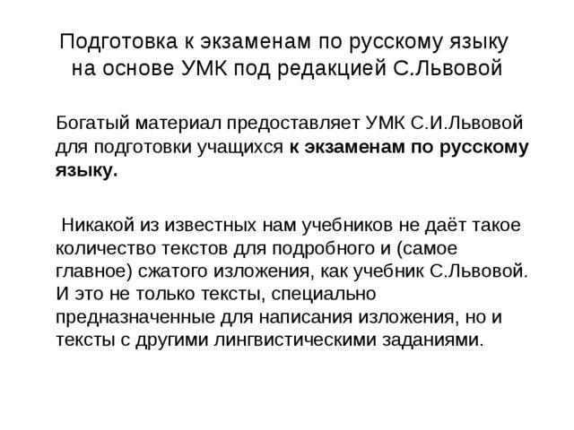 Подготовка к экзаменам по русскому языку на основе УМК под редакцией С.Львово...