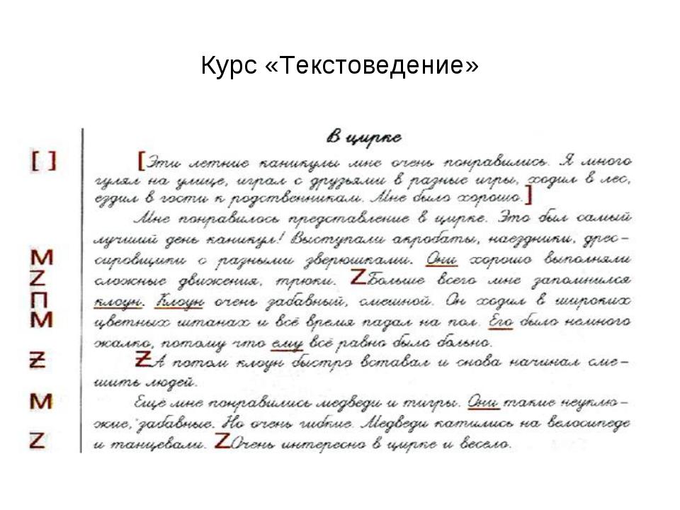 Курс «Текстоведение»