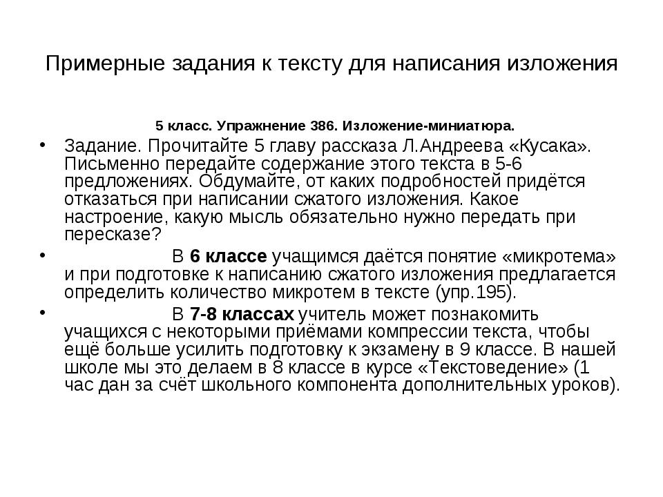 Примерные задания к тексту для написания изложения 5 класс. Упражнение 386....