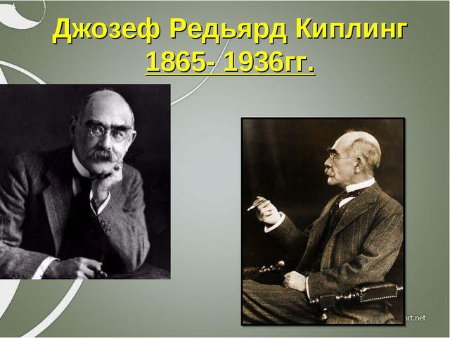 Джозеф Редьярд Киплинг 1865- 1936гг.