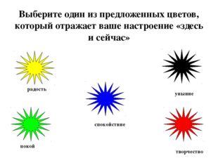 Выберите один из предложенных цветов, который отражает ваше настроение «здесь