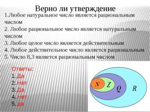 Верно ли утверждение 1.Любое натуральное число является рациональным числом 2