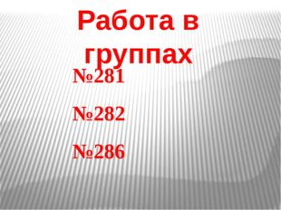 Работа в группах №281 №282 №286