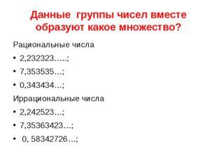 Данные группы чисел вместе образуют какое множество? Рациональные числа 2,232