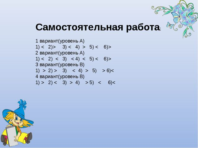 Самостоятельная работа: 1 вариант(уровень А) 1) < 2)> 3) < 4) > 5) < 6)> 2 ва...