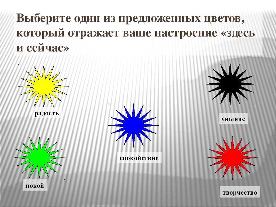 Выберите один из предложенных цветов, который отражает ваше настроение «здесь...