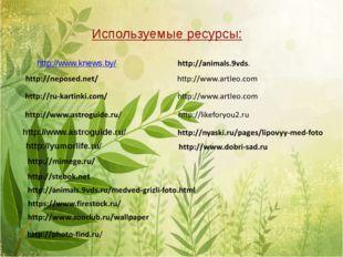 Используемые ресурсы: http://www.knews.by/ http://www.astroguide.ru/ http://