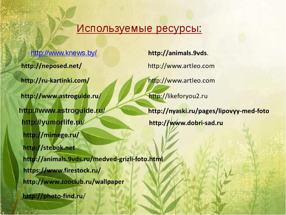 Используемые ресурсы: http://www.knews.by/ http://www.astroguide.ru/ http://...