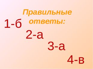 Правильные ответы: 1-б 2-а 3-а 4-в