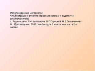 Использованные материалы: Иллюстрации к русским народным сказкам и видам УНТ