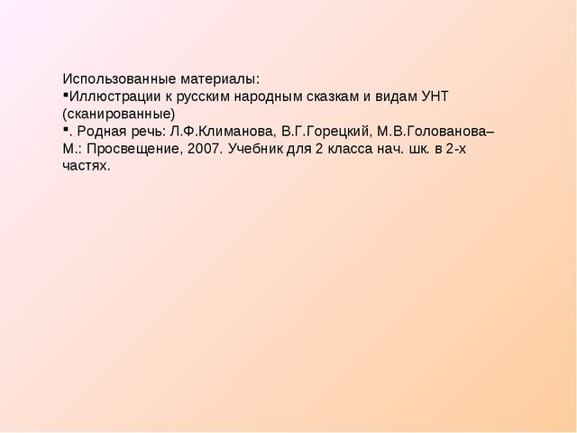 Использованные материалы: Иллюстрации к русским народным сказкам и видам УНТ...