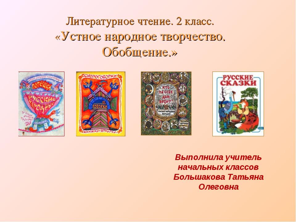 Выполнила учитель начальных классов Большакова Татьяна Олеговна