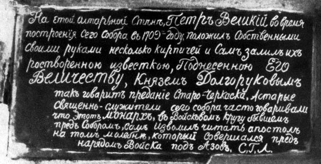 Надпись о закладке Воскресенского собора