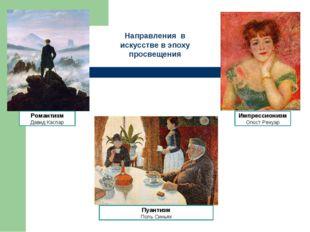 Импрессионизм Огюст Ренуар Пуантизм Поль Синьяк Направления в искусстве в эпо