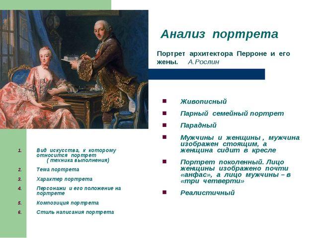 Анализ портрета Живописный Парный семейный портрет Парадный Мужчины и женщины...