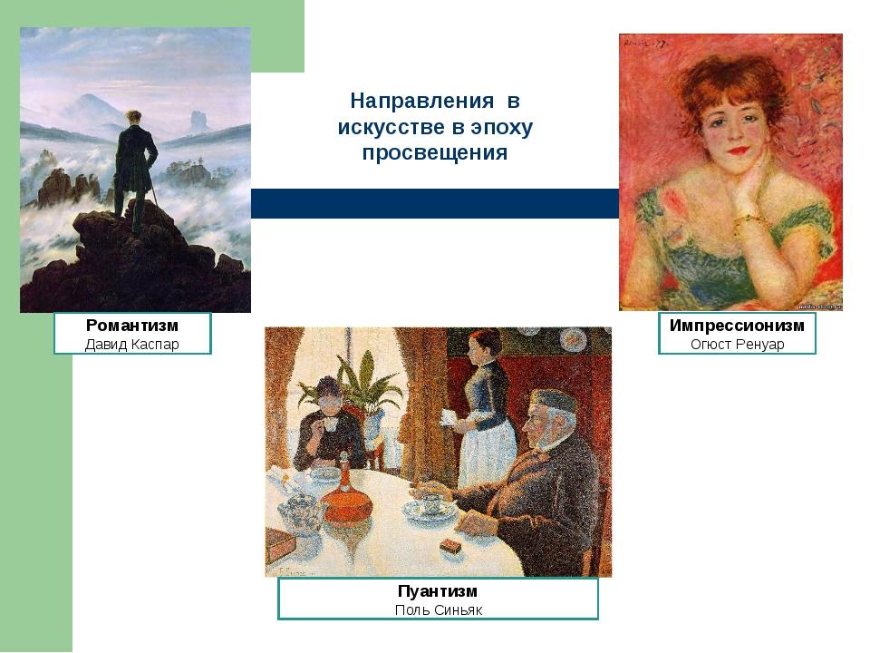 Импрессионизм Огюст Ренуар Пуантизм Поль Синьяк Направления в искусстве в эпо...