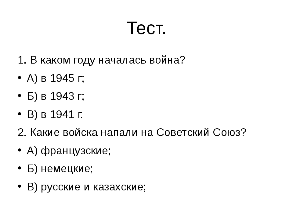 Тест. 1. В каком году началась война? А) в 1945 г; Б) в 1943 г; В) в 1941 г....