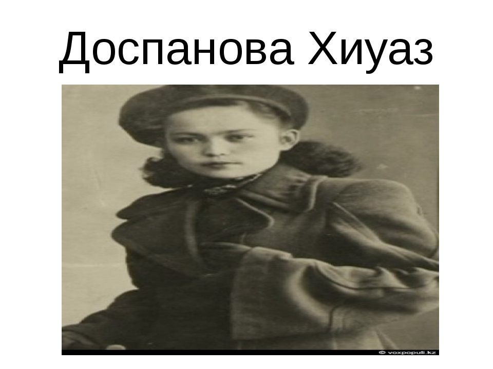 Доспанова Хиуаз