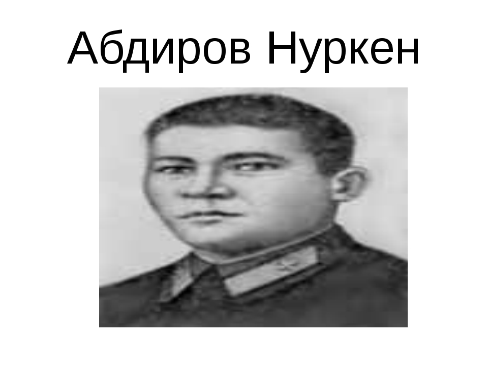Абдиров Нуркен