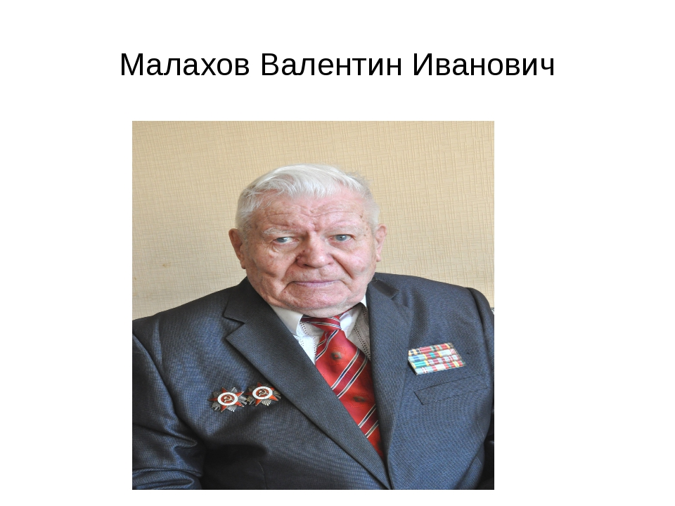Малахов Валентин Иванович
