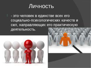 Личность - это человек в единстве всех его социально-психологических качеств