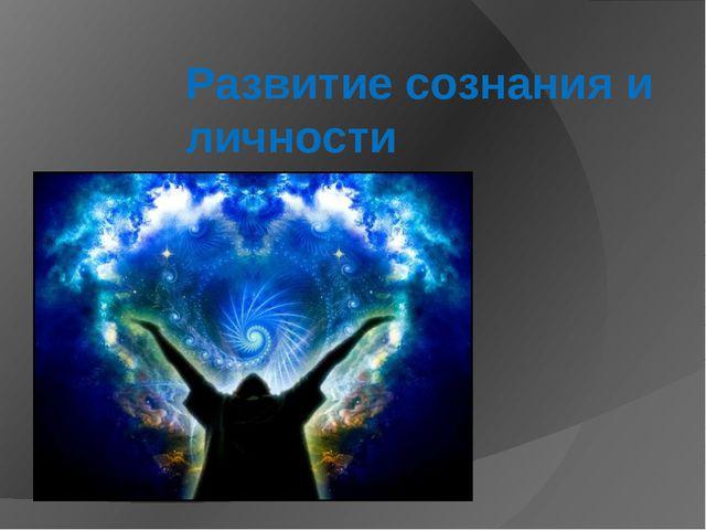 Развитие сознания и личности
