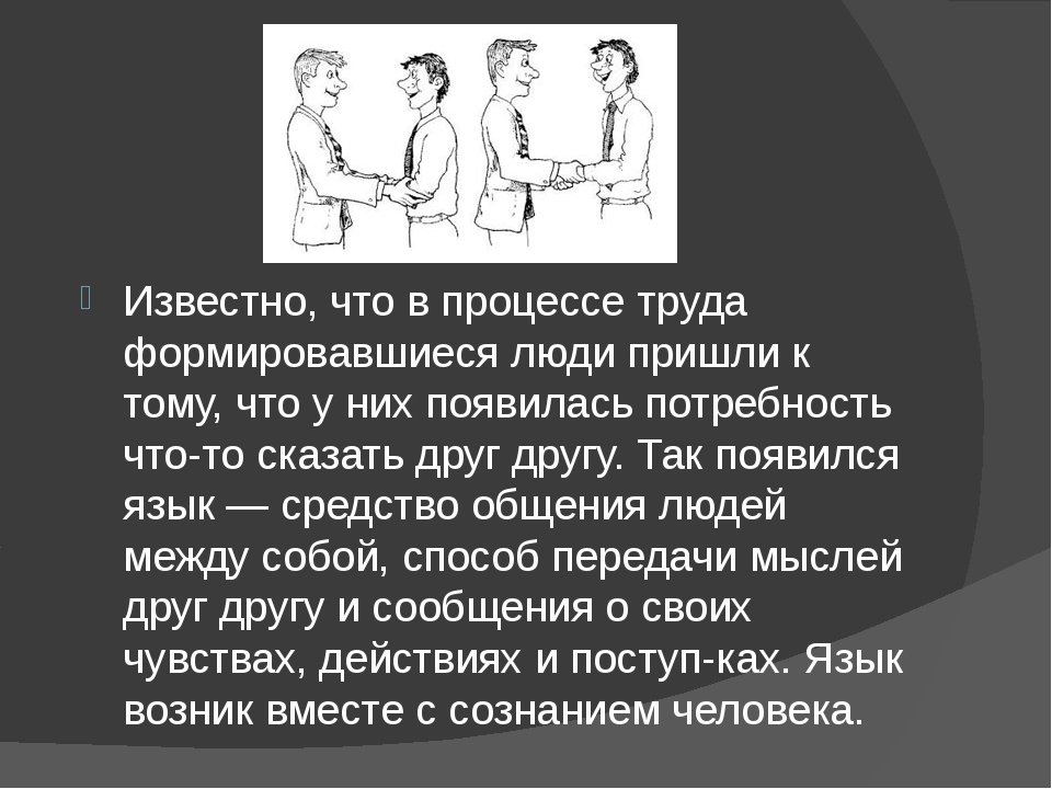 Известно, что в процессе труда формировавшиеся люди пришли к тому, что у них...