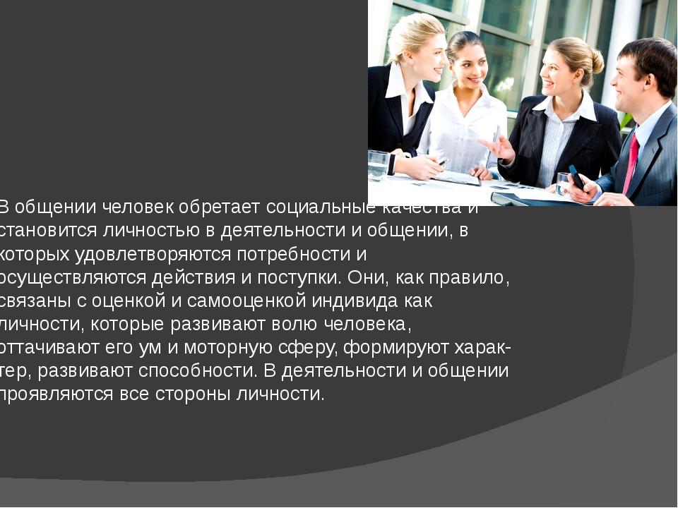 В общении человек обретает социальные качества и становится личностью в деят...