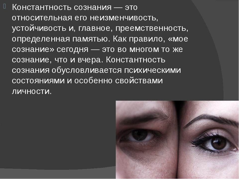 Константность сознания — это относительная его неизменчивость, устойчивость и...