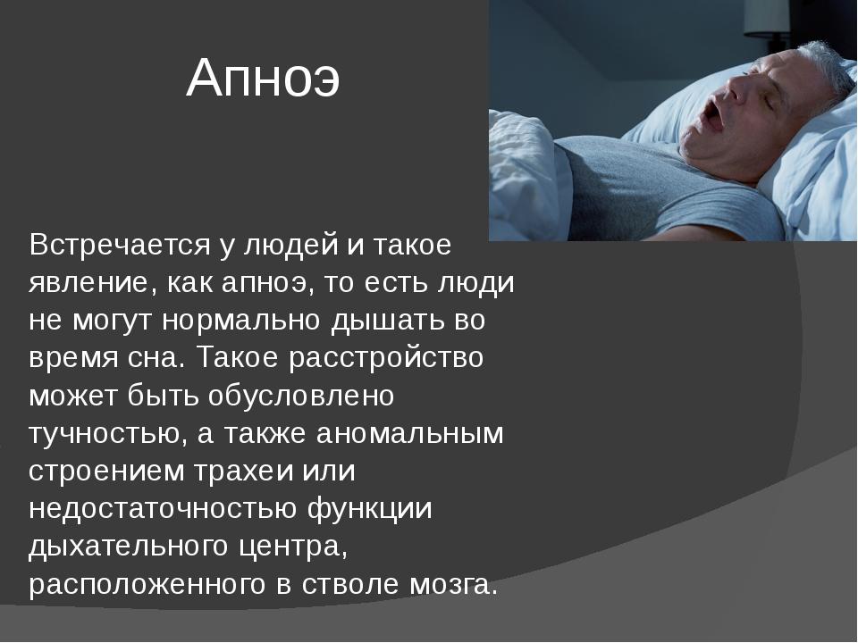 Апноэ Встречается у людей и такое явление, как апноэ, то есть люди не могут н...