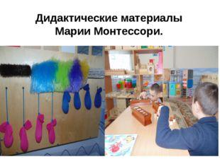 Дидактические материалы Марии Монтессори.