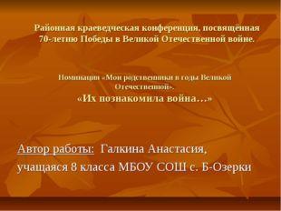 Районная краеведческая конференция, посвящённая 70-летию Победы в Великой Оте