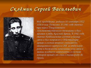 Склёмин Сергей Васильевич Мой прадедушка родился 16 сентября 1922 года в селе