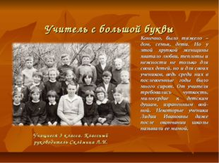 Учитель с большой буквы Конечно, было тяжело – дом, семья, дети. Но у этой хр