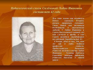 Педагогический стаж Склёминой Лидии Ивановны составляет 42 года Всю свою жизн