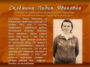 Склёмина Лидия Ивановна (в девичестве Цыбулова) родилась 21 ноября 1923 года