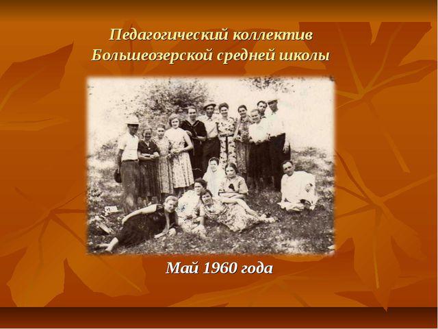 Педагогический коллектив Большеозерской средней школы Май 1960 года