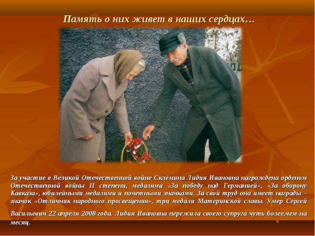 Память о них живет в наших сердцах… За участие в Великой Отечественной войне...