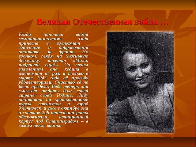 Великая Отечественная война … Когда началась война семнадцатилетняя Лида прин...